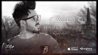 "نبيل الاديب -"" لو تبيني "" 2017  حصرياً #- Nabeel AL-Adeeb "" Law Tabeni "" Exclusive"