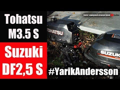 что купить?Tohatsu M3.5 S - 2х-тактный  или Suzuki DF2,5S - 4х-тактный