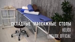 Складной массажный стол Heliox