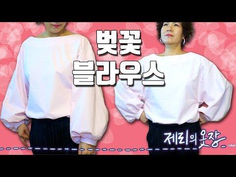 봄 벚꽃 블라우스 만들기 ♥️ 제리의 옷장 Jerry's Closet (채널명 변경!)