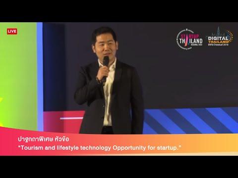 """ปาฐกถาพิเศษ หัวข้อ """"Tourism and lifestyle technology Opportunity for startup."""""""