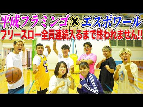 【平成フラミンゴ】バスケ未経験者でフリースロー全員連続入るまで終われません!!