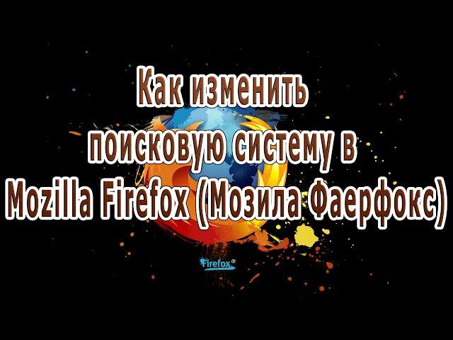 Как изменить поисковую систему в браузере Mozilla Firefox (Мозила Фаерфокс)