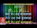 Badi Der Bhai Nandlala + Chorus (2 Stanzas) Karaoke With Hindi Lyrics (By Prakash Jain)