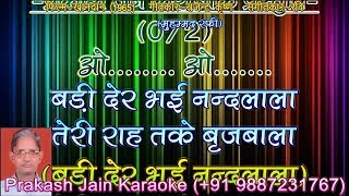 Badi Der Bhai Nandlala + Chorus (2 Stanzas) Karaoke With Hindi Lyrics (By Prakash Jain)