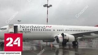 Дым в самолете: пассажиры рейса Москва - Ереван спасались по надувным трапам - Россия 24
