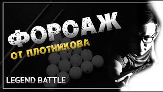 Форсаж от Плотникова (Legend battle 3. В. Осьминин - П. Плотников)