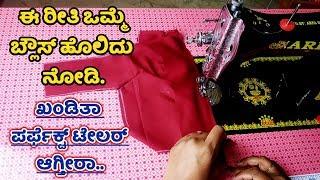 ಬ್ಲೌಸ್ ಹೊಲಿಗೆ ಕನ್ನಡದಲ್ಲಿ ಕಲಿಯಿರಿ Simple Blouse Cutting and Stitching in Kannada ಕನ್ನಡ ಚಾನೆಲ್