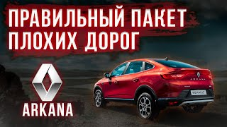 Renault Arkana - слишком много \