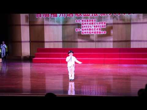 6 yo Malaysian Brendan Hu Pan Wei singing foochow song @ Fuzhou China