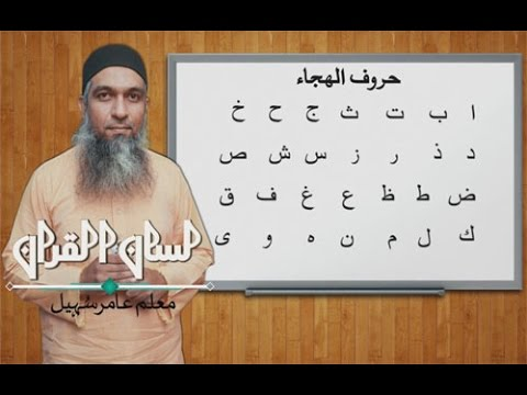 how to learn Arabic for beginner 01