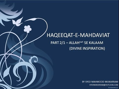 Haqeeqat-e-Mahdaviat: Part 2/1 Allah(SWT) Se Kalaam(Divine Inspiration)