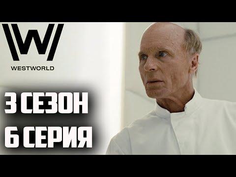 Возвращение Старых Друзей | Мир Дикого Запада 3 Сезон 6 Серия -  Разбор