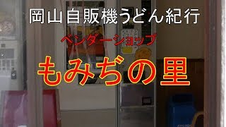 岡山県 自販機うどん紀行 第1杯 もみぢの里編  delicious vending machine Udon (飯テロ)