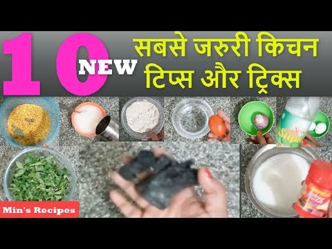 10 Useful & Important Kitchen Tips and Tricks in Hindi - Most Important Kitchen Tips | Min's Recipes