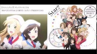 デレマス1期OP『Star!!』のカラオケver.にろこどる最終回のステージで披...