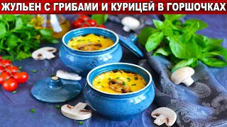 КАК ПРИГОТОВИТЬ ЖУЛЬЕН С ГРИБАМИ И КУРИЦЕЙ В ГОРШОЧКАХ Грибной жюльен в духовке вкусный ужин