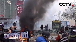 [中国新闻] 法国巴黎警方逮捕上百名暴力示威者 | CCTV中文国际