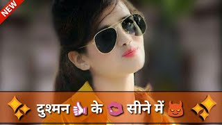 Girls Attitude Whatsapp Status | Attitude Status For Girls | New Attitude Status