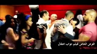 فيلم جواب اعتقال نجح  شوف  فرحه محمد رمضان 2017_شاهد