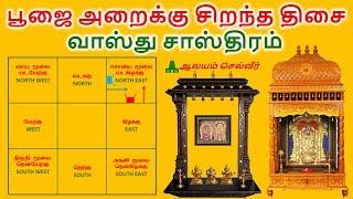 - Pooja Room Vastu in Tamil