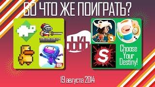 ВоЧтоЖеПоиграть!? - #0025 - Еженедельный Обзор Игр на Android и iOS
