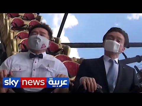 الصراخ ممنوع.. قاعدة مدن الألعاب اليابانية لمنع انتشار فيروس كورونا |  منصات  - 19:58-2020 / 7 / 11