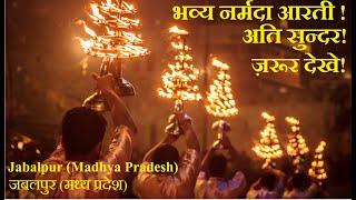 नर्मदा आरती |Narmada Aarti Jabalpur, Gwarighat, Madhya Pradesh| नमामि देवी नर्मदे | Incredible India
