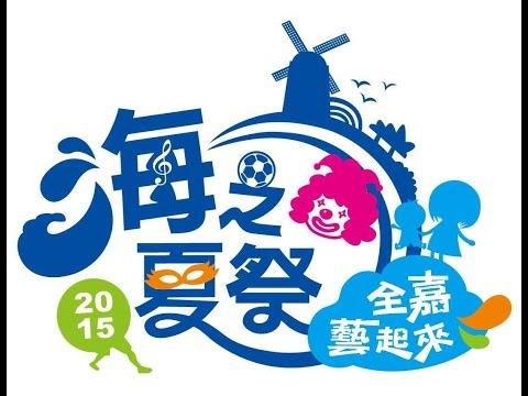 20150711東石海之夏祭演唱會-陳昇&新寶島康樂隊