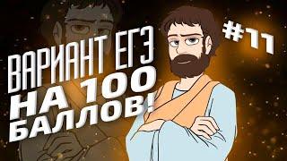 ВАРИАНТ #11 ЕГЭ 2021 ФИПИ НА 100 БАЛЛОВ (МАТЕМАТИКА ПРОФИЛЬ)