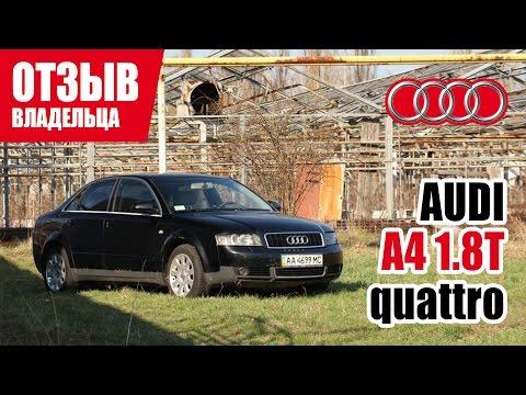 #Самый честный отзыв владельца. Audi A4 1.8T.  2003г.