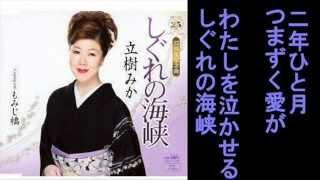 しぐれの海峡-立樹みか(カラオケ)BY 吉本まゆみ