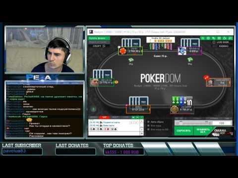 """Том """"Pe3aK"""" Круз вернулся и снова показывает ЛЮТУЮ омаху  на ПокерДоме!"""