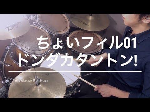 ドラム初心者のためのフィルイン特集01(ちょいフィル) ABCドラム教室