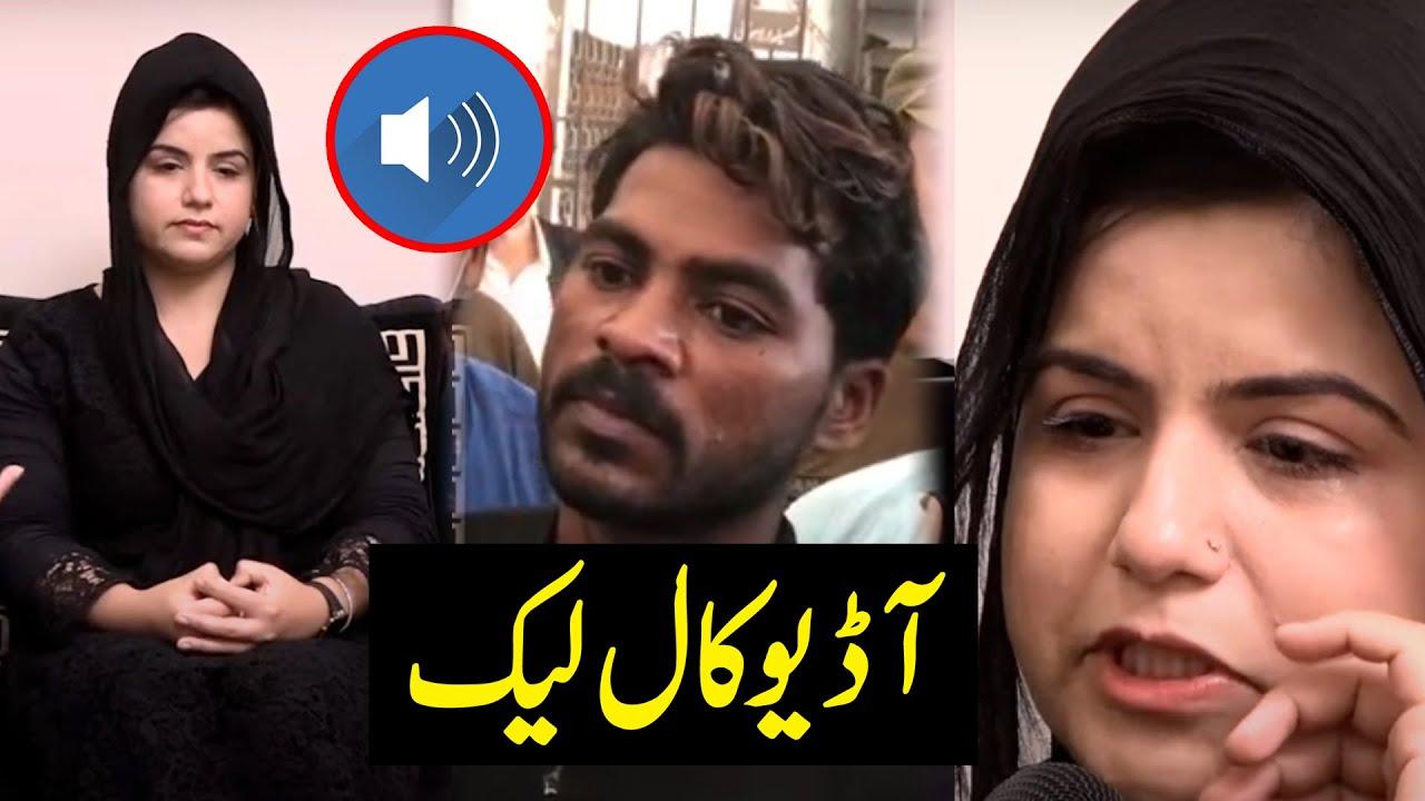 Download TikToker Ayesha Akram and Rambo Complete Leaked Audio Call