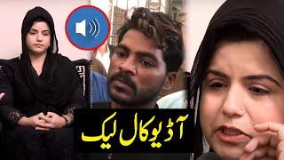 TikToker Ayesha Akram and Rambo Complete Leaked Audio Call