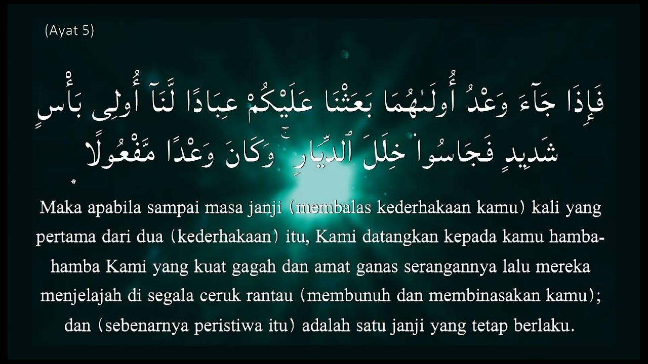 Surah Al Isra Ayat 1 8 Youtube
