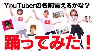 【踊ってみた】YouTuberの名前言えるかな?  【ヒカキン,はじめしゃちょー,フィッシャーズ♩】 URA-KiSS【うらきす】