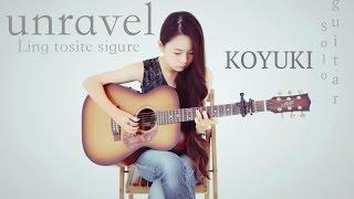 東京喰種Tokyo Ghoul OP-unravel Fingerstyle Guitar  Cover by KOYUKI