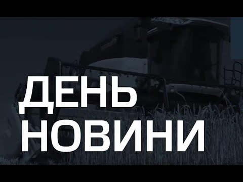 Телеканал TV5: ДЕНЬ НОВИНИ 15.00 10.12.2020