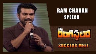 Ram Charan Speech Rangasthalam Success Meet