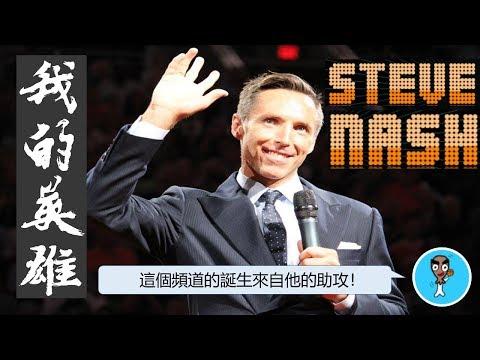 我的英雄,這個頻道的誕生來自他的助攻!Steve Nash - NBA球員小故事EP09