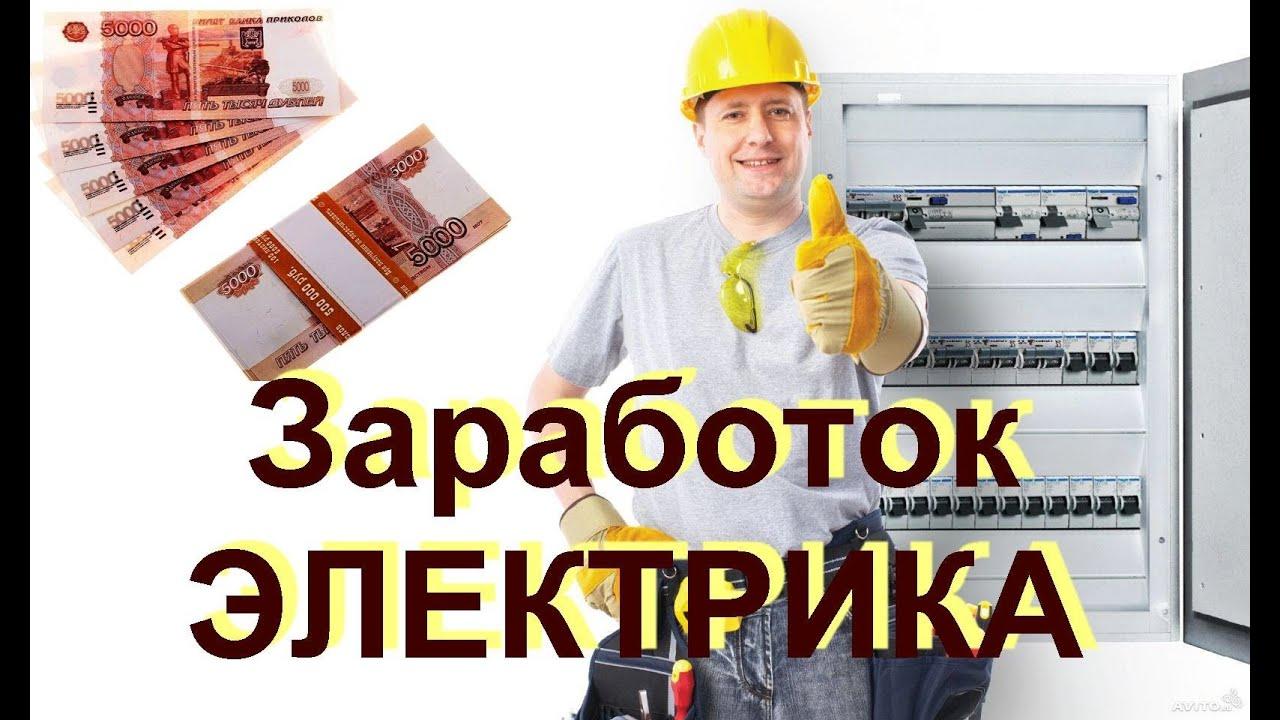 Работа электрика на столбе цены