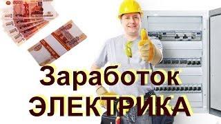 видео Электромонтажные работы как бизнес