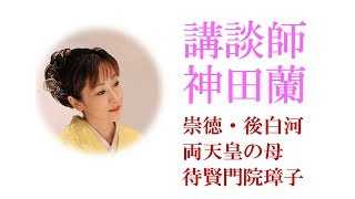 パーソナリティ:神田蘭(講談師) 恋する日本史 崇徳・後白河 両天皇の...
