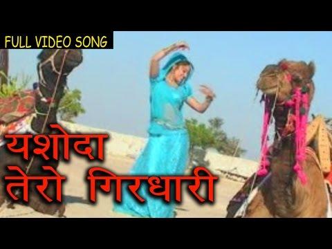 Rajasthani Holi Songs |  Yashoda Tero Girdhari | Hit Prakash Gandhi Pushpa Sankhla Fagan Songs