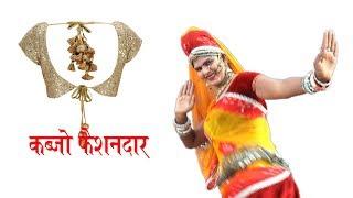 Rajastani dj Song - Faisandar kabjo -  फैशनदार कब्जो -Devraj Gujjar - latest marwadi hit song 2018
