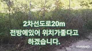 촌땅 661m2 몽땅5천만원급매급매