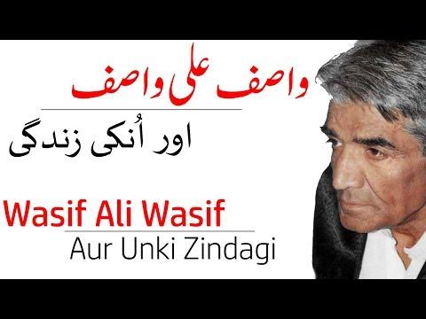 Wasif Ali Wasif,  Aur Unki Zindagi | Qasim Ali Shah Foundation