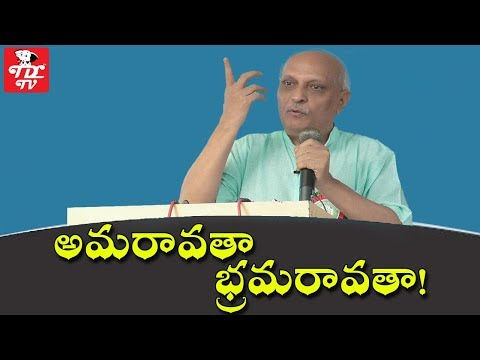IYR Krishna Rao Speech on Amaravathi and Environmental Effec